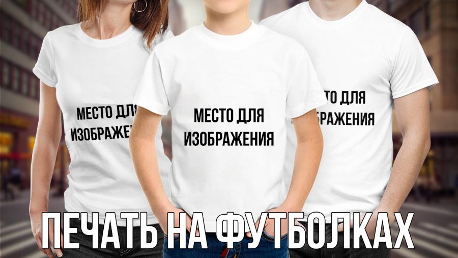 Печать на футболках в Ярославле